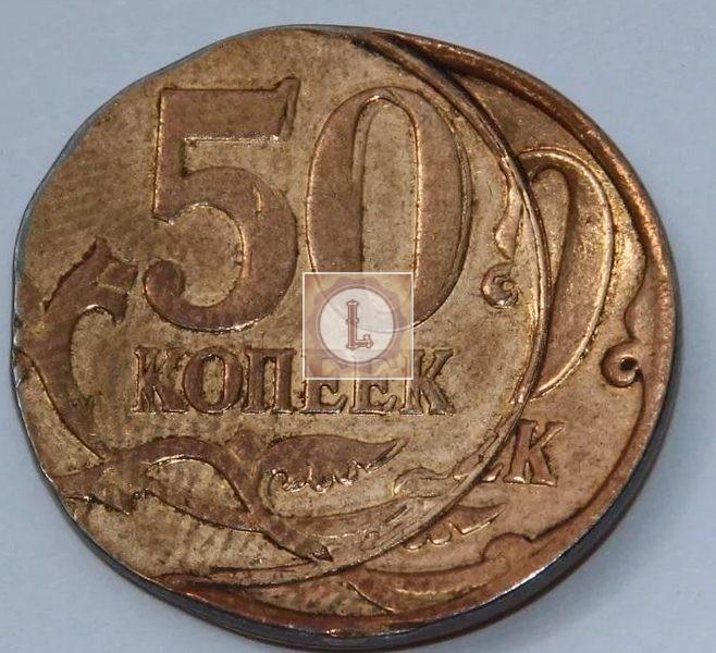 50 копеек 2012 года Двойной удар