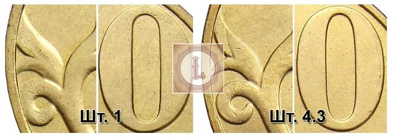 50 копеек 2012 года разновидности