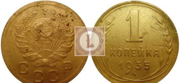 1 копейка 1935 года шт 1Б