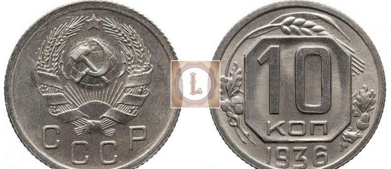 10 копеек 1936 года, новодел
