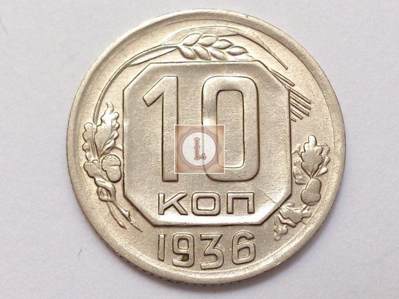 10 копеек 1936 года раскол