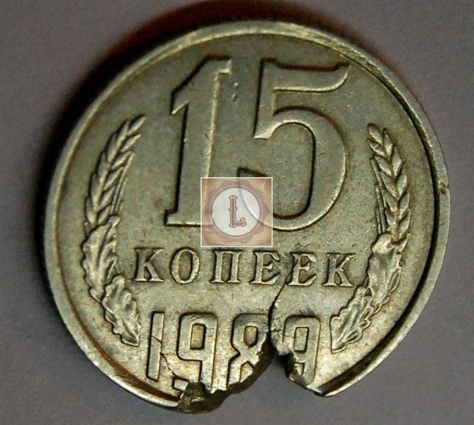 15 копеек 1989 года раскол