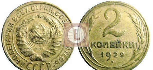 2 копейки 1929 года штеипель В