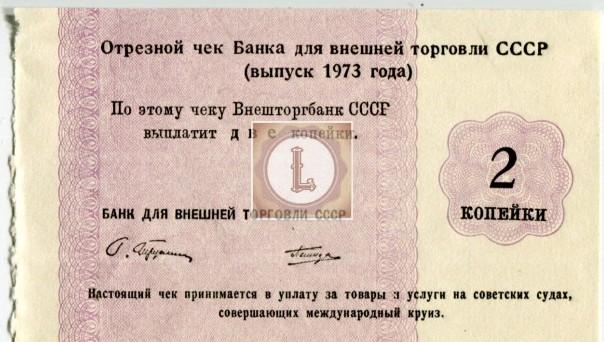 2 копейки 1973 года чека Банка