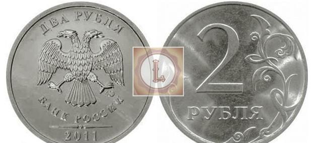 2 рубля 2011 года СПМД