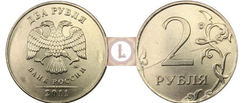 2 рубля 2011 года полный раскол
