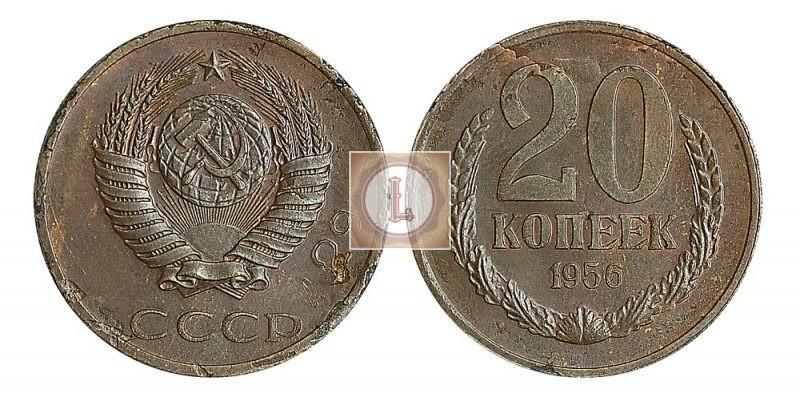 20 копеек 1956 года а29