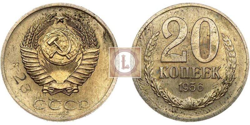 20 копеек 1956 года пробные монеты А23