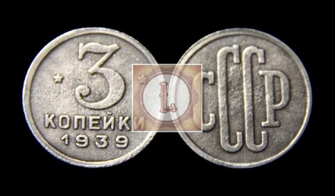 3 копейки 1939 года пробная монета