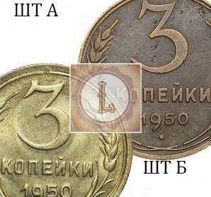 3 копейки 1950 года шт А, штБ