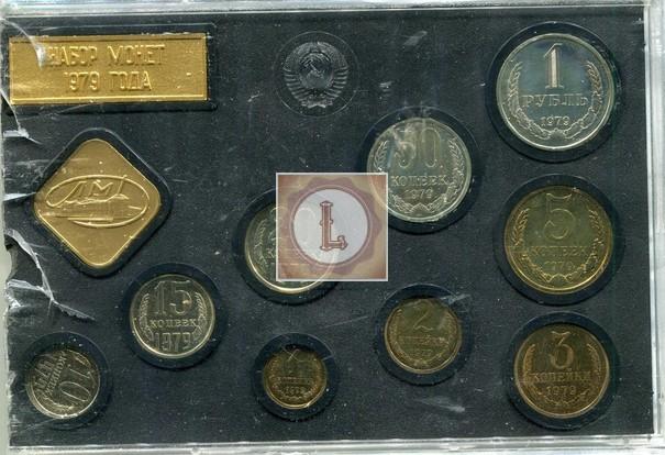 5 копеек 1979 года годовой набор