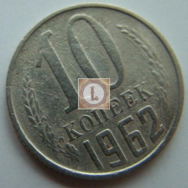10 копеек 1962 года раскол