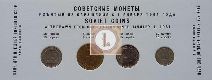 годовой набор 1957 года