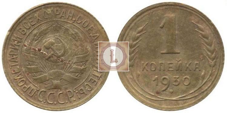 1 копейка 1930 года