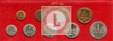 1 копейка 1972 года государственный набор