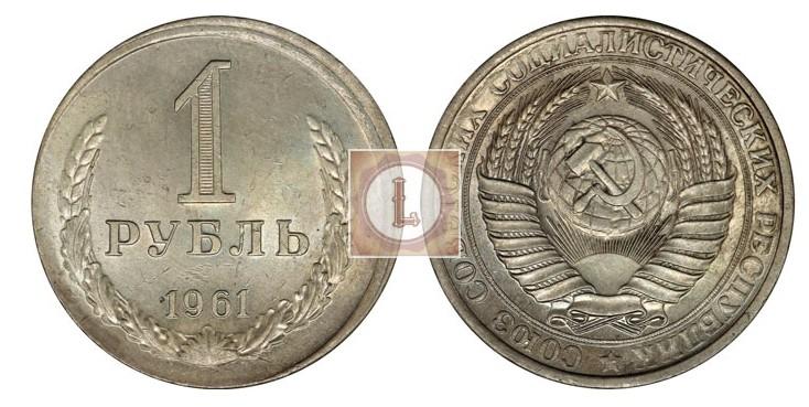 1 рубль 1961 года , брак-сдвиг