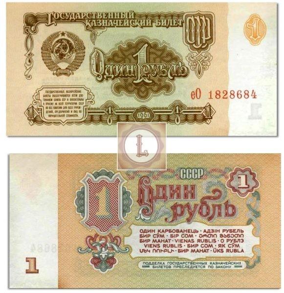 1 рубль 1961 года, бумажный