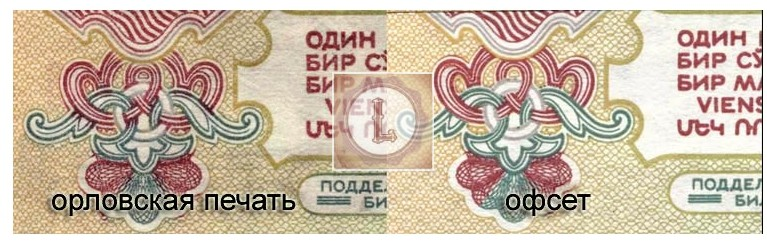 1 рубль 1961 года, печать