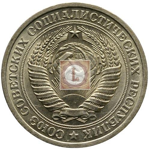 1 рубль 1961 года узкие лучи