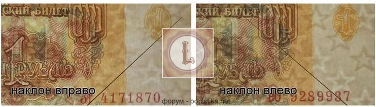 1 рубль 1961 года, водяные знаки