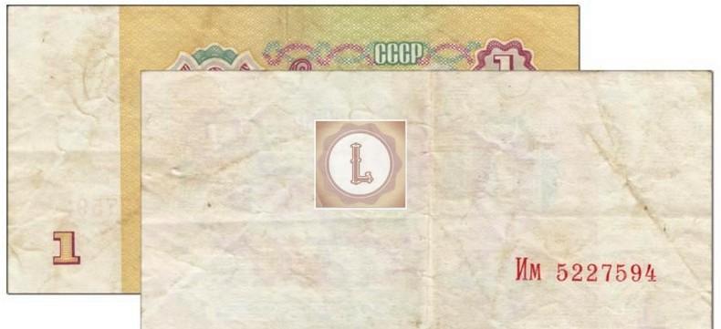 1 рубль 1961 года,брак бумажный