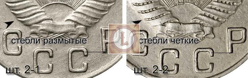 10 копеек 1948 года, шт2.1 - 2.2