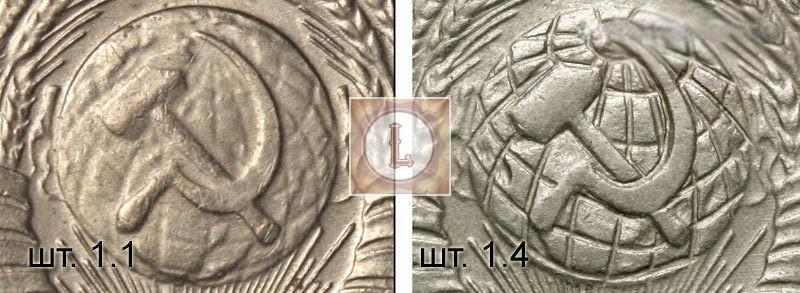 10 копеек 1948 года, разновидности