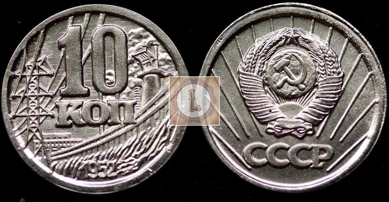 10 копеек 1952 года пробная монета
