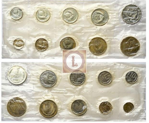 10 копеек 1967 года годовой набор