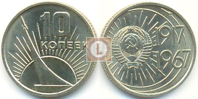 10 копеек 1967 года юбилейная монета