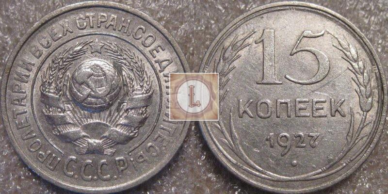 15 копеек 1927 года новодел