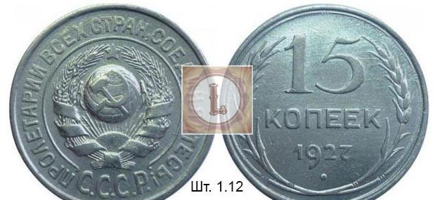 15 копеек 1927 года, аверс Шт. 1.12