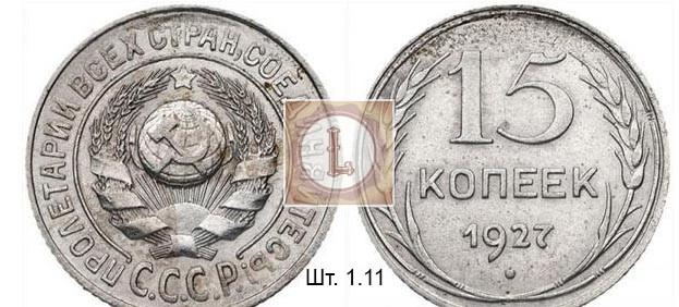 15 копеек 1927 года, аверс Шт. 1,11