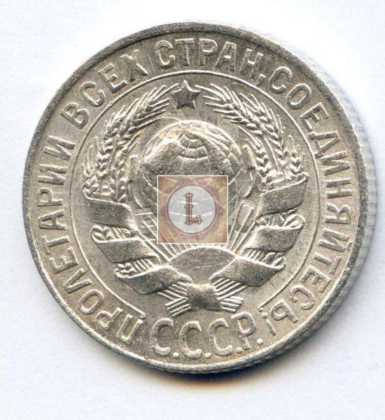 15 копеек 1927 года залипуха