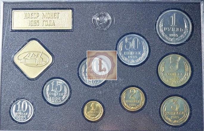 1985 год годовой набор