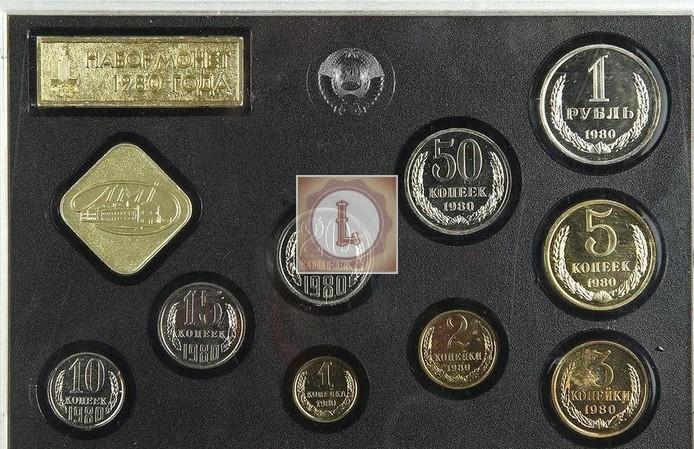 2 копейки 1980 года годовой набор