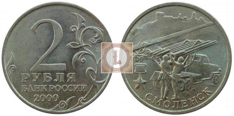 2 рубля 2000 года Смоленск