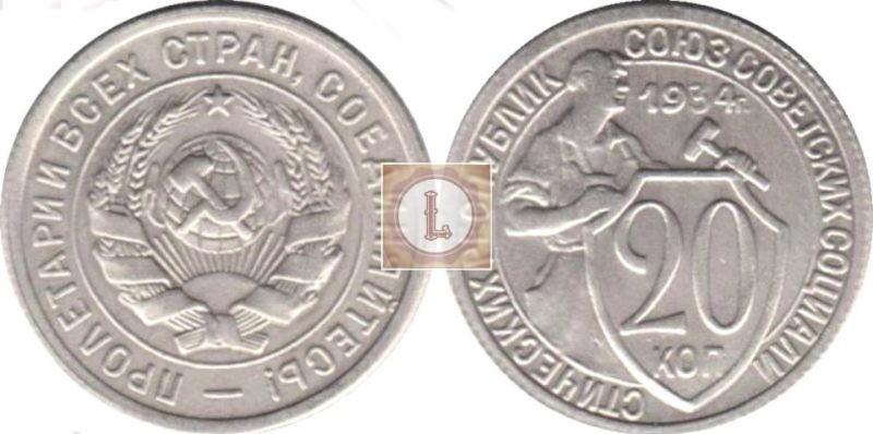 20 копеек 1934 года