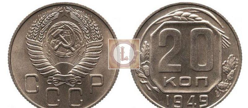 20 копеек 1949 года, новодел