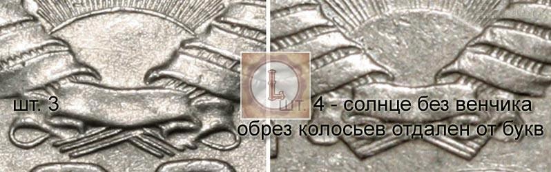 20 копеек 1949 года, шт 3,шт 4