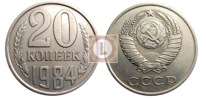 20 копеек 1984 года Ф117 - герб приподнят