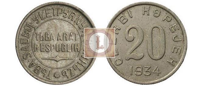 20 копеек 1934 года Тува