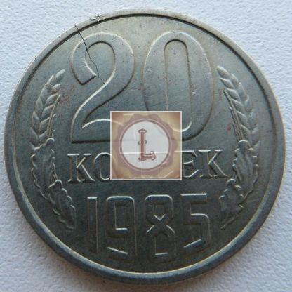 20 копеек 1985 года раскол