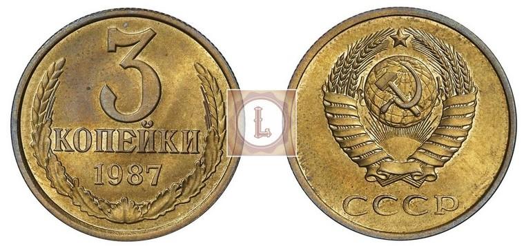 3 копеек 1987 года пробная монета