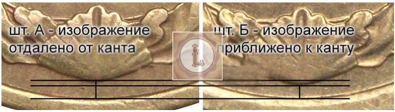 5 копеек 1978 года шт А и Б
