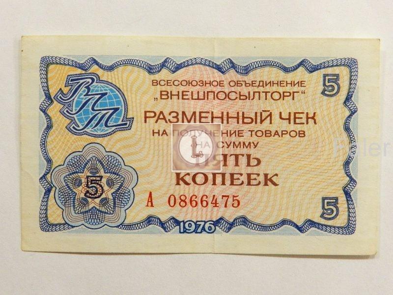 5 копеек 1976 года разменные чеки