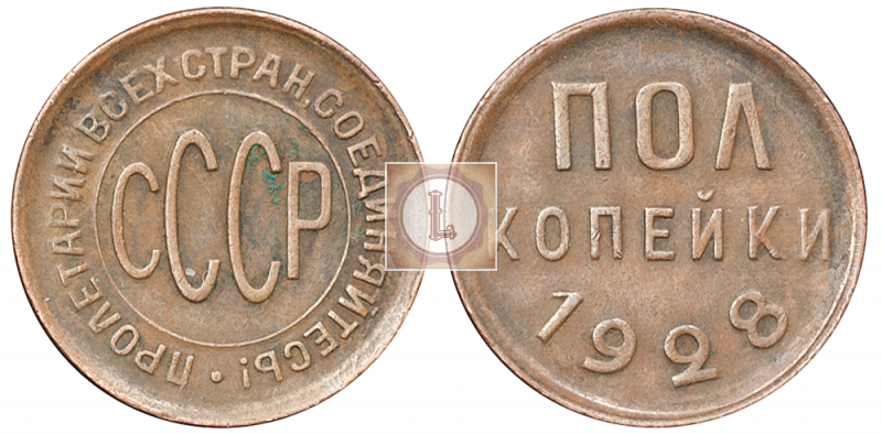 Полкопейки 1928 года