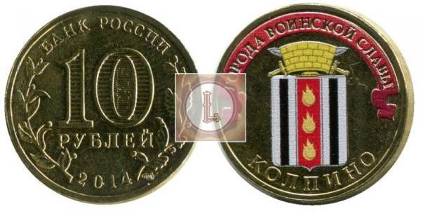 10 рублей 2014 года, цветная монета