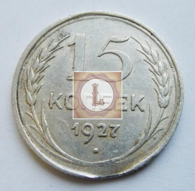 15 копеек 1927 года н15 копеек 1927 года, край листаоводел