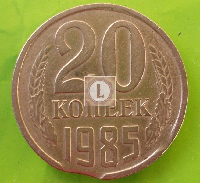 20 копеек 1985 гоода выкус